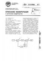 Патент 1314466 Устройство для передачи и приема информации