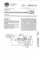 Патент 1787218 Способ запуска кустовой газлифтной компрессорной станции