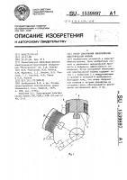 Патент 1539897 Ротор синхронной явнополюсной электрической машины
