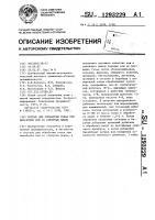 Патент 1293229 Состав для обработки голья при выработке кож со стянутым лицом