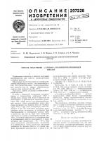 Патент 207228 Патент ссср  207228