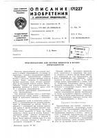 Патент 171227 Сггля -г' shk.gb/^^r-y..lfju 4 t. ;^ д,с. д. попов
