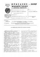 Патент 583907 Стенд для сборки металлоконструкций