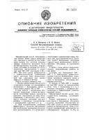 Патент 51133 Способ битуминизации сланца