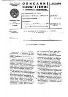 Патент 973880 Паротурбинная установка