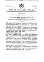 Патент 14051 Комнатная печь с водогрейными трубами для квартирного водяного отопления