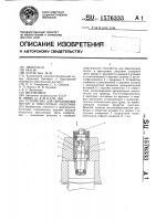 Патент 1576333 Устройство для образования пустот в прессуемых изделиях