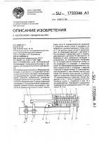 Патент 1733346 Устройство для управления приводом телескопического захвата стеллажного крана-штабелера
