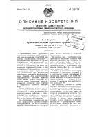 Патент 54978 Курбельная заслонка стрелочного привода