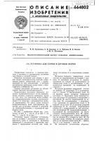 Патент 664802 Установка для сборки и дуговой сварки