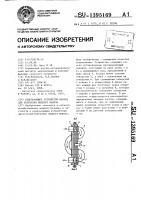 Патент 1395169 Измельчающее устройство насоса для перекачки жидкого навоза