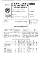 Патент 283568 Полиолефиновая композиция