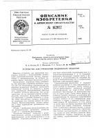 Патент 162977 Устройство для управления подвижным объектому::.'.:^