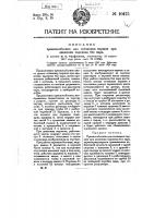 Патент 10475 Приспособление для остановки поршня при движении паровоза без пара