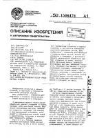 Патент 1546478 Способ изготовления рессор транспортных средств