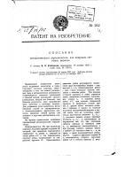 Патент 262 Автоматический переключатель для пишущих световых вывесок