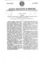 Патент 28369 Комбайн