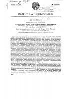 Патент 33876 Радиоприемное устройство