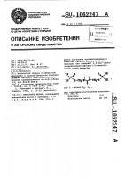 Патент 1062247 Смазочное масло