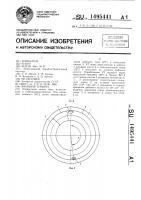 Патент 1495441 Вихревая турбина