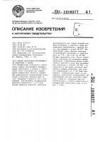 Патент 1318377 Способ подготовки неплавящегося электрода к сварке
