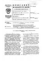 Патент 378183 Навесной измельчитель соломы к зерноуборочному комбайну