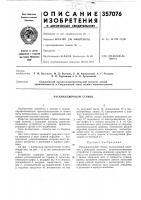 Патент 357076 Раскряжевочнбгй станок