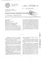 Патент 1772338 Запорное устройство