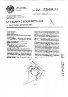 Патент 1726669 Землеройный рабочий орган