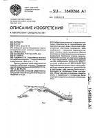 Патент 1640266 Крепление откосов каменно-набросной плотины для пропуска паводков и льда