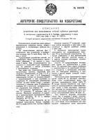 Патент 34699 Устройстве для замачивания стеблей лубяных растений