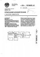 Патент 1818690 Ключевой передатчик амплитудно-модулированных колебаний с подавленной несущей