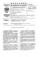 Патент 598644 Способ флотации калийных руд