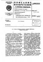 Патент 995353 Способ передачи сигналов с блочной импульсно-кодовой модуляцией