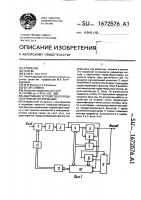 Патент 1672576 Адаптивное устройство передачи и приема информации