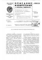 Патент 896324 Устройство трубчатого воздухоподогревателя