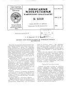 Патент 152559 Патент ссср  152559