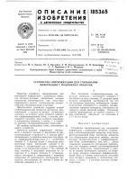Патент 185365 Устройство синхронизации для считывания инфорлиции с подвижных объектов