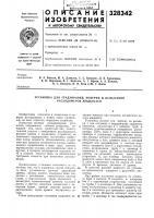 Патент 328342 Установка для градуировки, поверки и испытания расходомеров жидкостей