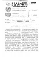 Патент 499291 Смазку для горячей обработки металлов