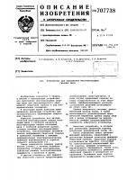 Патент 707738 Устройство для выполнения многопроходных сварных швов