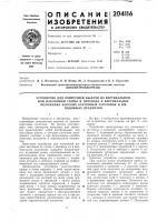 Патент 204116 Впктистройдормаш