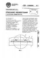 Патент 1266694 Способ изготовления сварочной проволоки