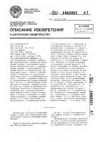 Патент 1462021 Ветродвигатель шишкина а.а.