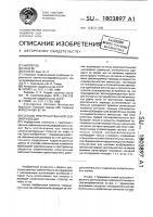 Патент 1803897 Способ пространственной сейсморазведки