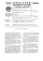 Патент 636188 Смазочная композиция