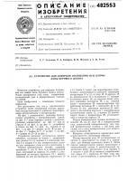 Патент 482553 Устройство для контроля положения оси цапфы лапы бурового долота