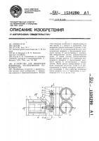 Патент 1534290 Устройство для измерения взаимного расположения поверхностей