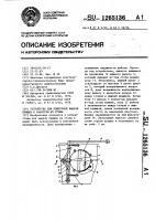 Патент 1265136 Устройство для поштучной выдачи крышек к емкостям из стопы