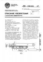 Патент 1361201 Устройство для формирования слоя лубоволокнистого материала